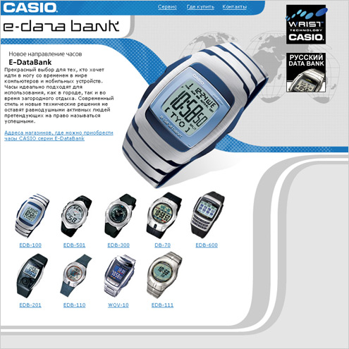 Casio e-data bank