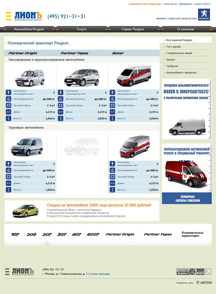 Страница коммерческого транспорта