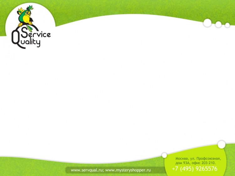 аблон презентации компании Service Quality. Внутренняя страница